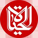 موسسه فرهنگی هنری الحیاة